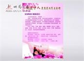 宣传单万博maxbet客户端下载,宣传单页万博maxbet客户端下载