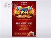 A4、A5广告宣传海报万博maxbet客户端下载