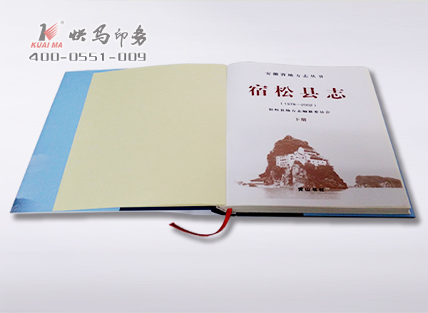 高档精装书制作_安徽快马印务公司-设计/印刷/报价一
