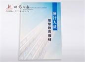 教材书籍排版万博maxbet客户端下载