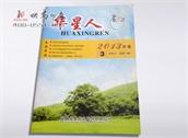 <b>杂志,期刊设计万博maxbet客户端下载</b>