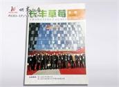 期刊杂志万博maxbet客户端下载
