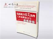 书籍万博maxbet客户端下载