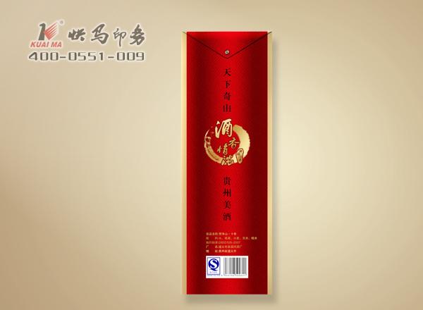 白酒包装盒_安徽快马印务公司-设计/印刷/报价一站式