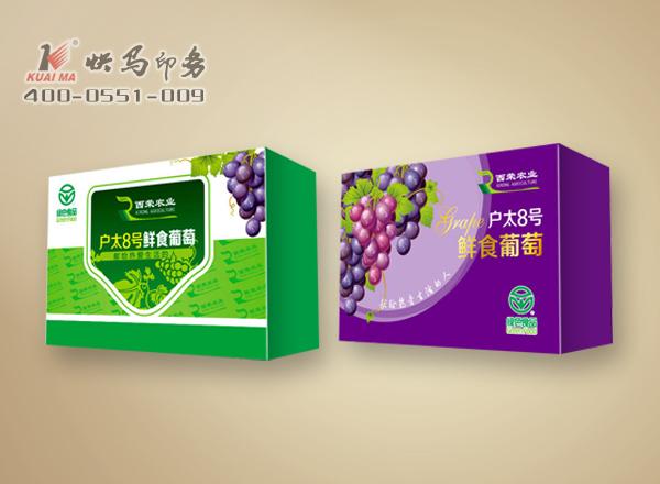 葡萄包装盒_水果包装盒定制_安徽快马印务公司-设计