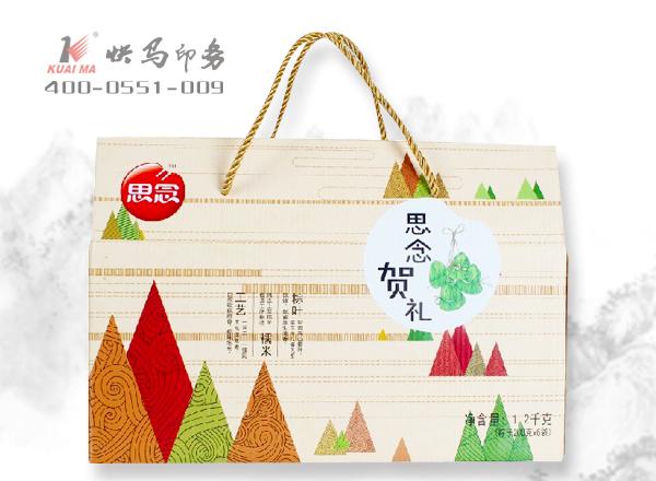 粽子包装盒厂家_安徽快马印务公司-设计/印刷/报价一