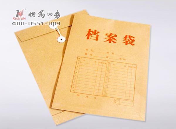 牛皮纸档案袋_安徽快马印务公司-设计/印刷/报价一站