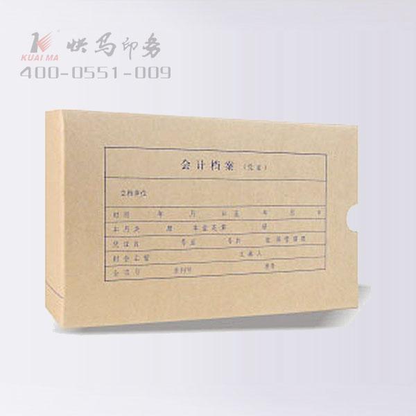 会计凭证档案盒