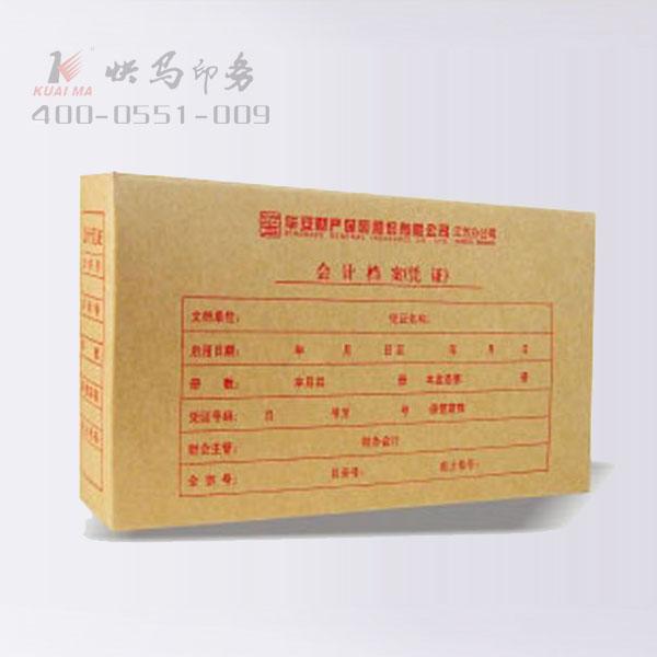 会计档案凭证盒