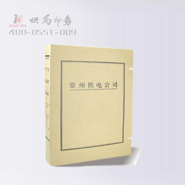 供电公司档案盒