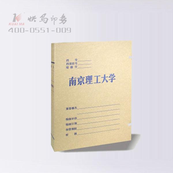 南京理工大学档案盒