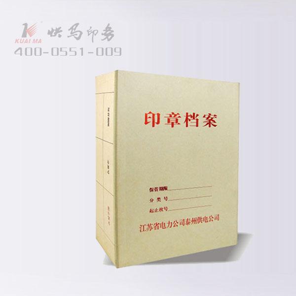 印章档案盒