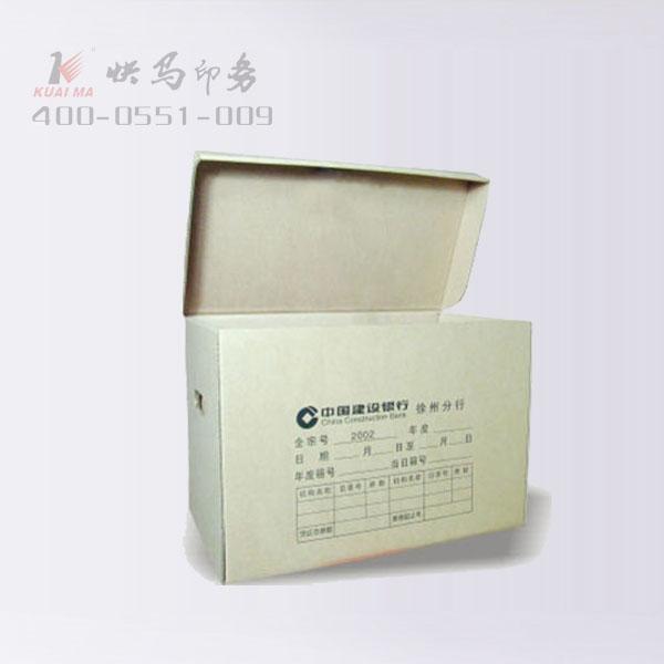 建设银行档案盒