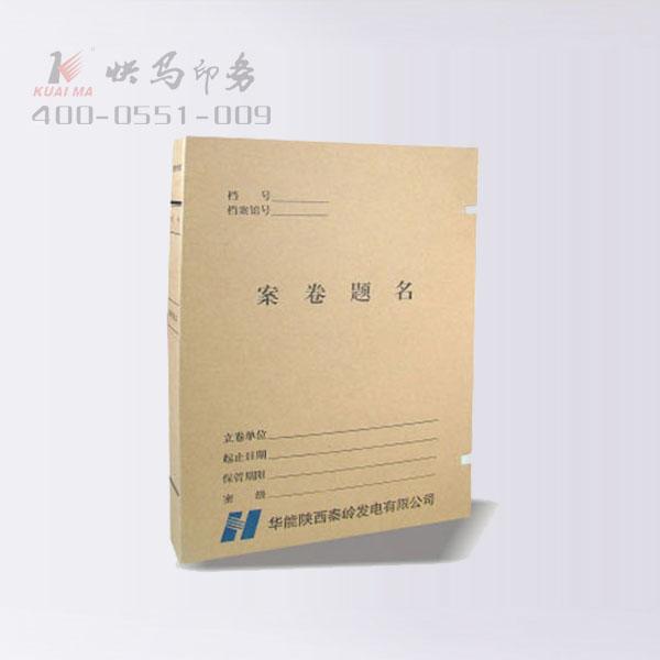 案卷题名档案盒