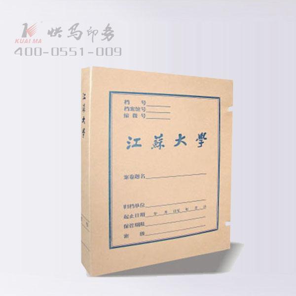 江苏大学档案盒