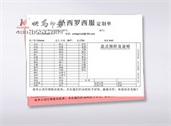 万博maxbet客户端下载无碳纸清单票据