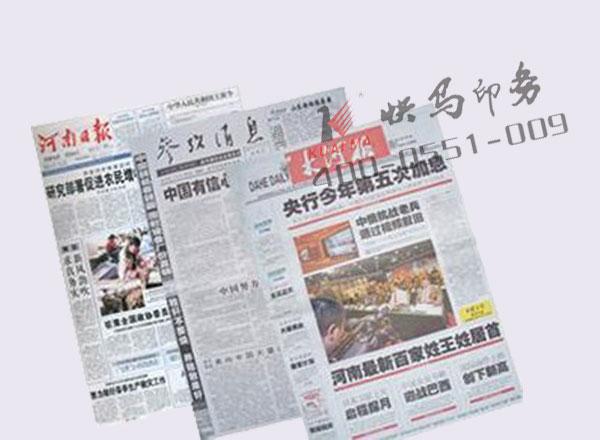 <b>期刊报纸万博maxbet客户端下载</b>