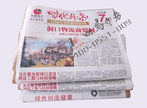 <b>安徽报纸万博maxbet客户端下载</b>