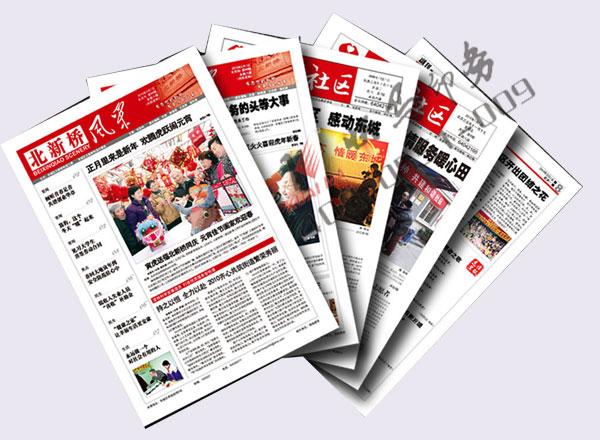 安徽报纸厂家