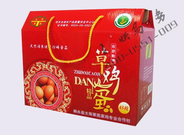 喜蛋包装盒