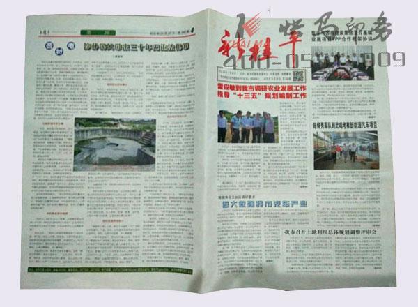 合肥报纸印刷