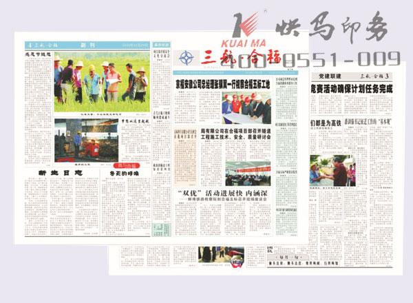 报纸万博maxbet客户端下载厂