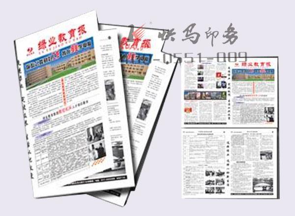 报纸生产商