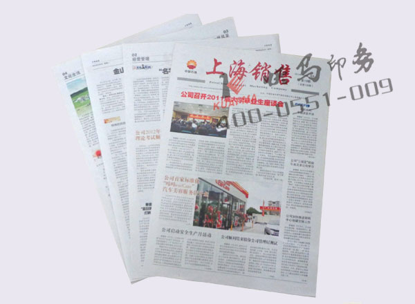 <b>报纸万博maxbet客户端下载价格</b>