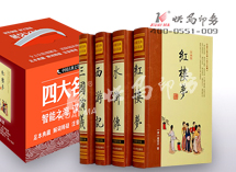 中国四大名著精装书制作