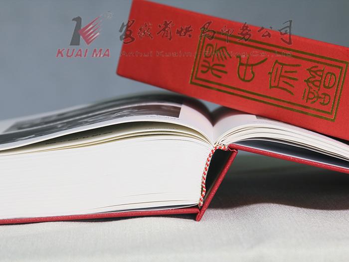 安徽家谱印刷厂